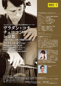 Vladan_Koci_Cello_Concert_in_Kyoto_Japanese
